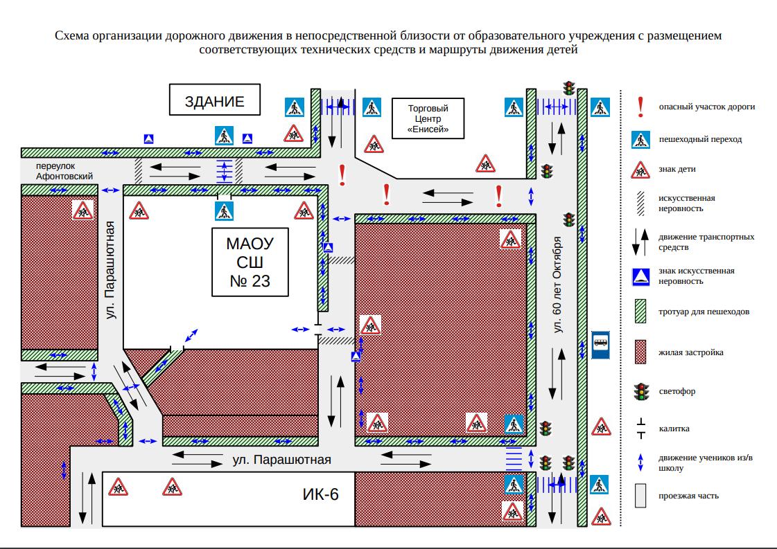 Программа для рисования схемы движения транспорта